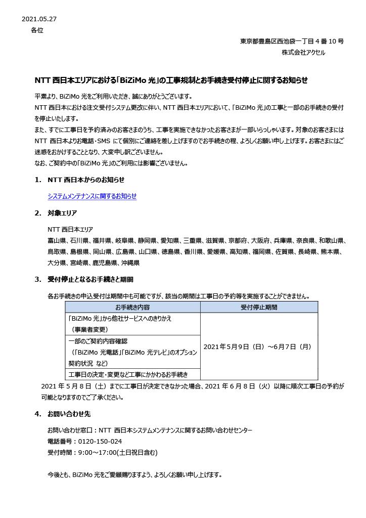 NTT西日本エリアにおける「BiZiMo光」の工事規制とお手続きの受付停止に関するお知らせ